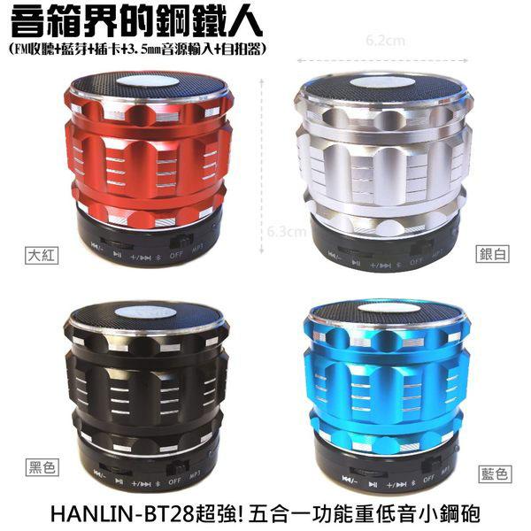 影音介紹 藍芽喇叭 HANLIN-BT28 正版 五合一功能重低音小鋼砲-音箱界鋼鐵人 FM收聽 插卡 自拍器 滷蛋媽媽