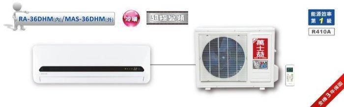 MAXE 萬士益 7-9坪變頻冷暖氣 RA-36DHM / MAS-36DHM