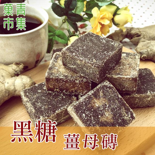 黑糖薑母磚 單顆包5入(約200G) 沖泡熱飲 古法手工製造【?青市集】