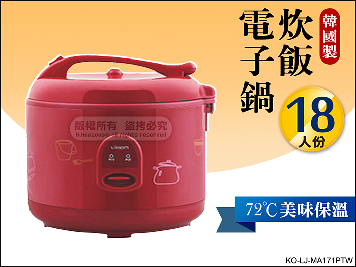 寶馬牌代理 韓國製 LIHOM炊飯電子鍋 18人份 KO-LJ-MA171PTW 可保溫 適餐廳.便當店.團膳 營業用