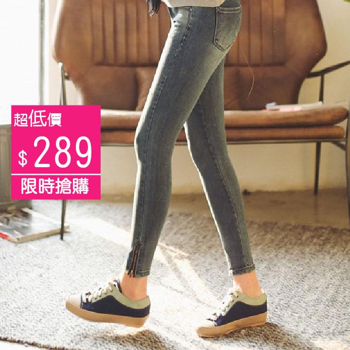 韓版褲腳側開拉鍊修身顯瘦窄管牛仔褲【A277725】-現貨