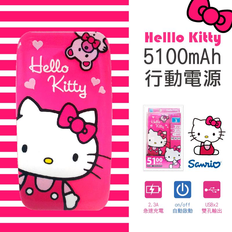Hello Kitty 行動電源 5100mAh 雙孔輸出 2.3A 急速充電 免運 手機 ASUS BenQ Samsung