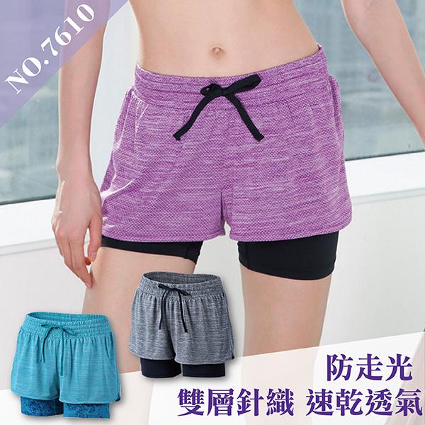 假兩件運動短褲/防走光 雙層針織 速乾透氣 瑜珈 慢跑 【波波小百合】7610