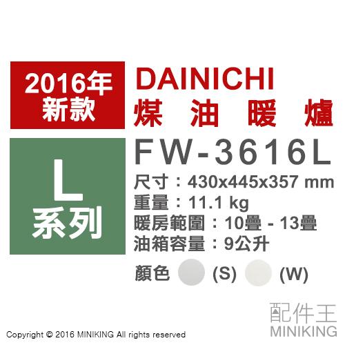 【配件王】日本代購 一年保 附中說 空運 DAINICHI FW-3616L 煤油暖爐 13疊 暖氣 勝FW-3615L