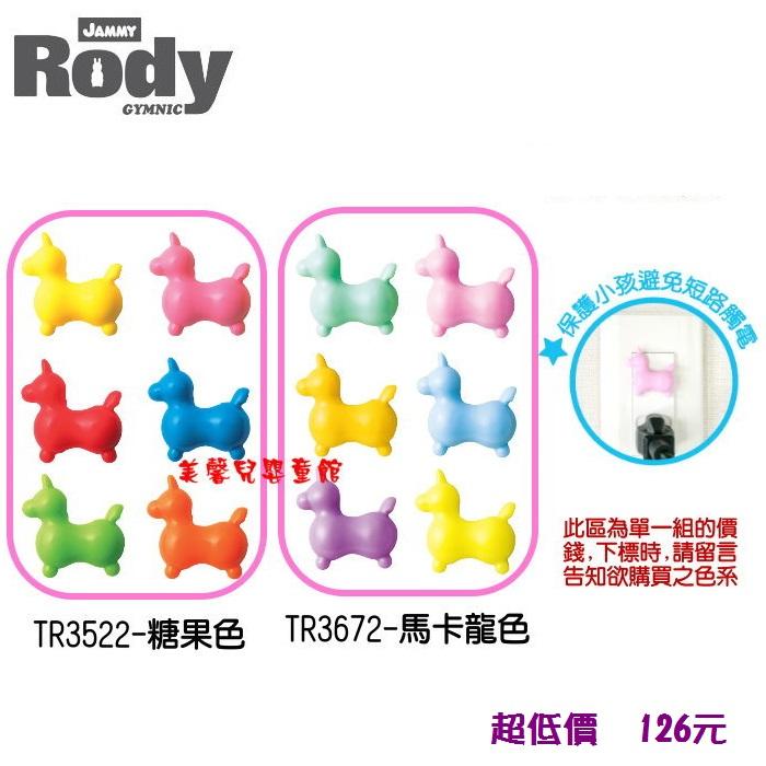 *美馨兒* RODY 跳跳馬-插頭防護安全塞12入/組(TR3672-馬卡龍色 /TR3522-糖果色) 126元