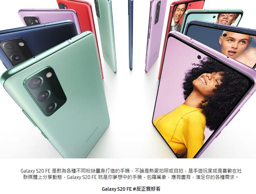 Galaxy S20 FE 是款為各種不同粉絲量身打造的手機,不論是熱愛拍照或自拍﹨是手遊玩家或是喜歡在社群媒體上分享動態,Galaxy S20 FE 就是你夢想中的手機,包羅萬象,應有盡有,滿足你的各種需求。