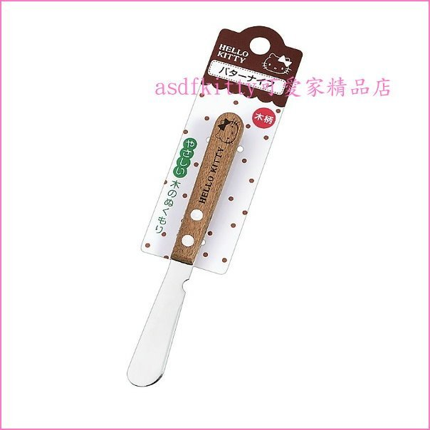 asdfkitty可愛家☆KITTY木柄抹刀/奶油刀-可抹奶油果醬-日本正版商品