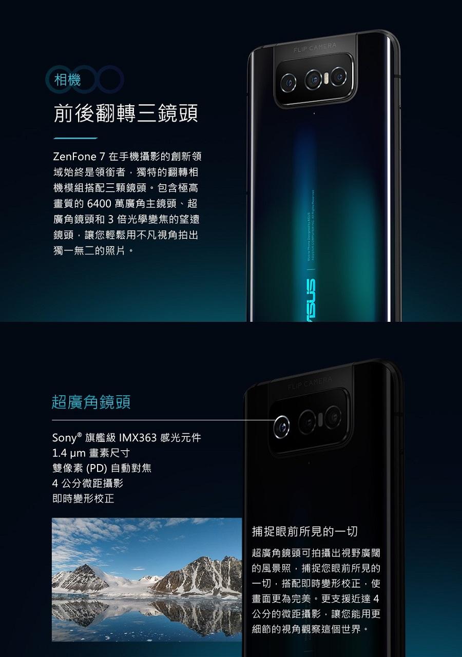ZenFone 7 在手機攝影的創新領域始終是領銜者,獨特的翻轉相機模組搭配三顆鏡頭。包含極高畫質的 6400 萬廣角主鏡頭、超廣角鏡頭和 3 倍光學變焦的望遠鏡頭,讓您輕鬆用不凡視角拍出獨一無二的照片。 角度感測器 超廣角鏡