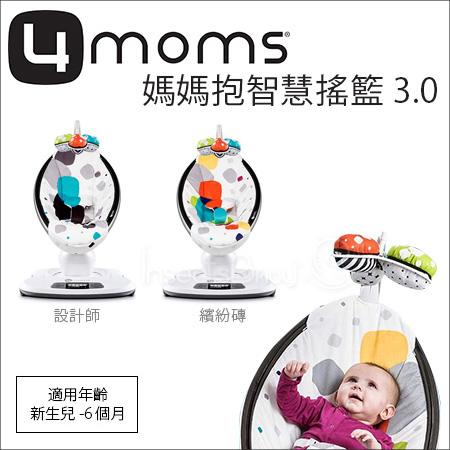 ?蟲寶寶?【美國 4moms】MamaRoo媽媽抱3.0 藍芽遠端操控/像雙手溫暖懷抱的搖藍