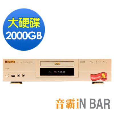 【音霸卡拉OK伴唱機IB-899A1】 2000GB 音霸首創 可錄聲錄影 HDMI輸出 高畫質1080p 點歌快速 【伴唱機舊換新活動實施中】