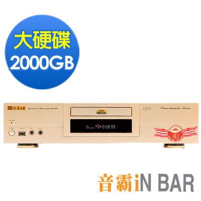 【音霸電腦伴唱機IB-899B1】2000GB HDMI輸出 高畫質1080p 點歌快速【伴唱機舊換新活動實施中】