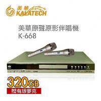 【美華卡拉OK伴唱機 K-668】電腦點歌機K668 容量320GB (可升級外接硬碟) 原聲原影超方便◎加贈有線mic*2【舊換新方案開跑】