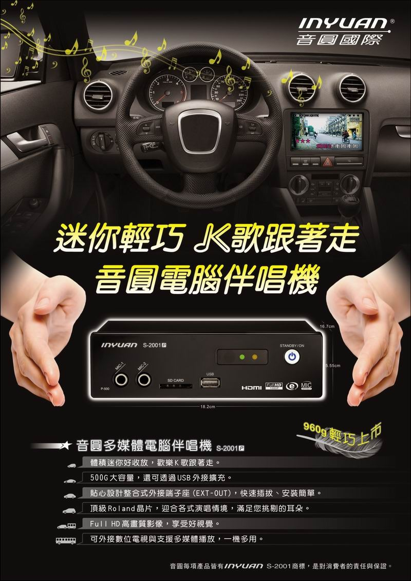 【音圓卡拉OK伴唱機P-500】HDMI高畫質輸出 可外接數位電視支援多媒體播放 【伴唱機舊換新活動開跑】