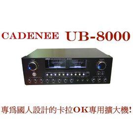 伴唱機擴大機 擴大機品牌CADENEE UB-8000專業級數位混音卡拉OK擴大機 輸出功率120W*8Ω 伴唱機擴大機UB8000 卡拉OK擴大機☆另可搭配其他型號伴唱機音響組
