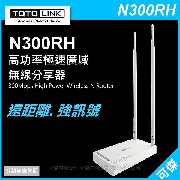 可傑 TOTOLINK N300RH 高功率極速廣域無線分享器 高功率 訊號無死角 上網時段控管 公司貨 免運