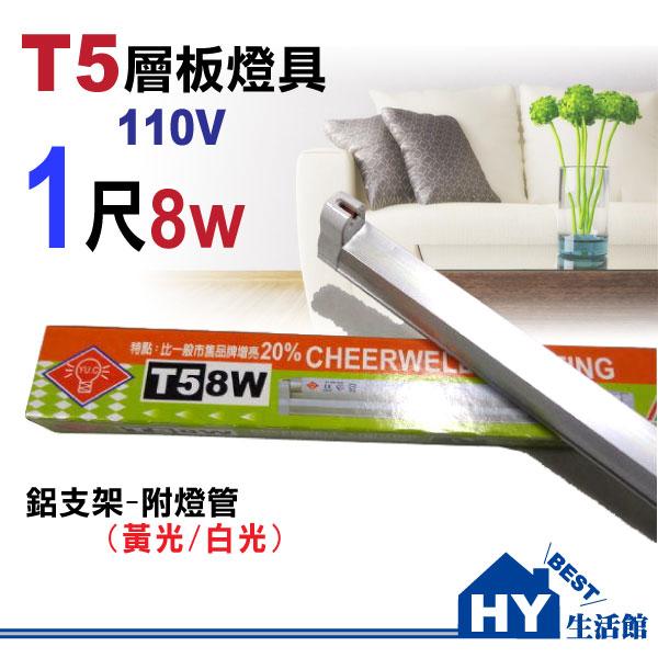 T5層板燈具 8W(1尺) 台灣製造 鋁製支架 取代舊式T8燈具 更節能省電 附燈管《HY生活館》