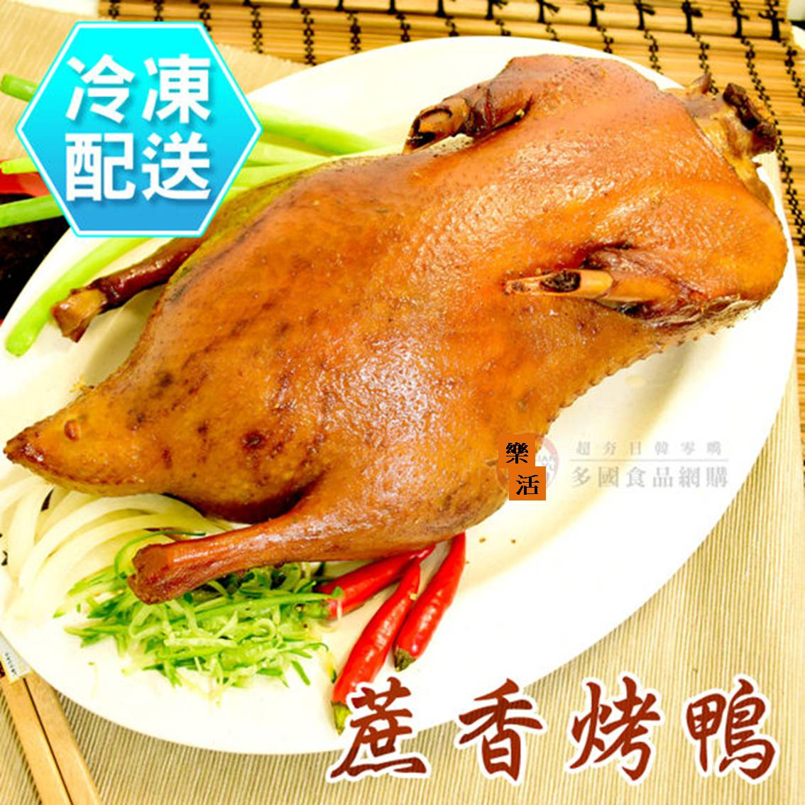 樂活生活館  蔗香烤鴨 (太空鴨無頭腳)1000g 冷凍配送  蔗雞王