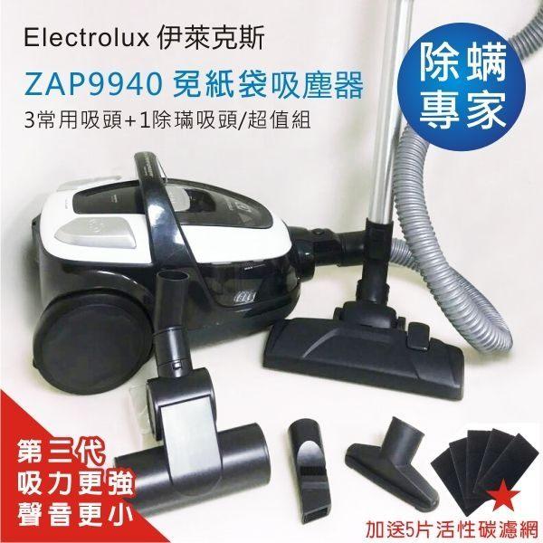 【現貨】Electrolux 伊萊克斯 ZAP9940 免紙袋吸塵器(第三代) 公司貨 分期0率 免運