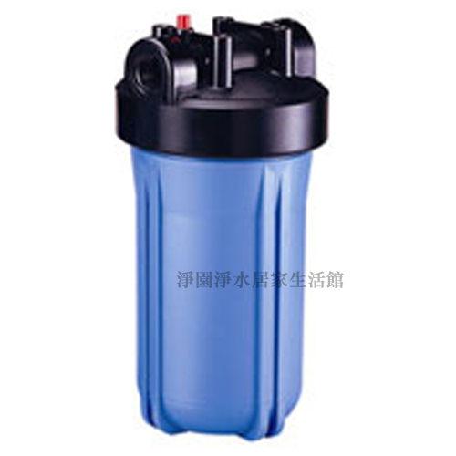 [淨園] 10吋BL大胖藍色濾殼/濾材--全屋式水塔過濾/淨水器/水族缸/工商業用