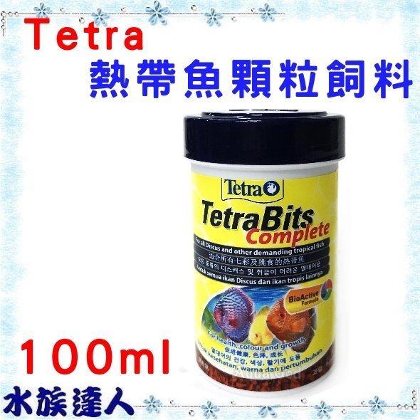 【水族達人】德彩Tetra《熱帶魚顆粒飼料 100ml T158》適合七彩 小型魚 健康、營養、美味!
