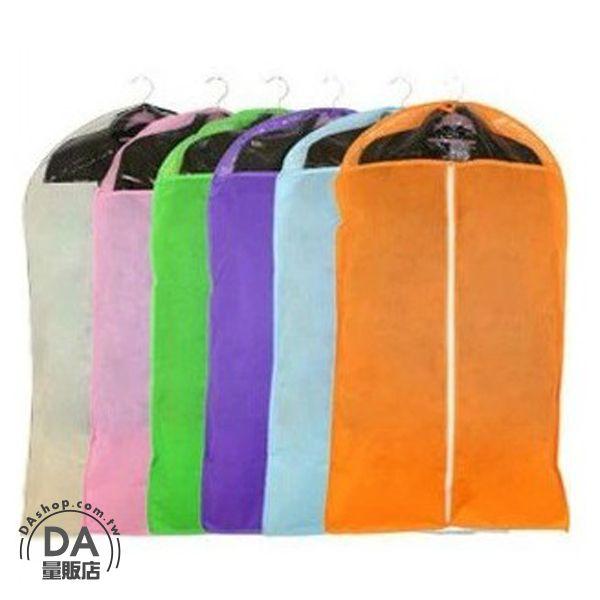 《DA量販店》顏色隨機 中 不織布 西裝 禮服 衣物 防塵罩 防塵袋 收納袋 (V50-0101)
