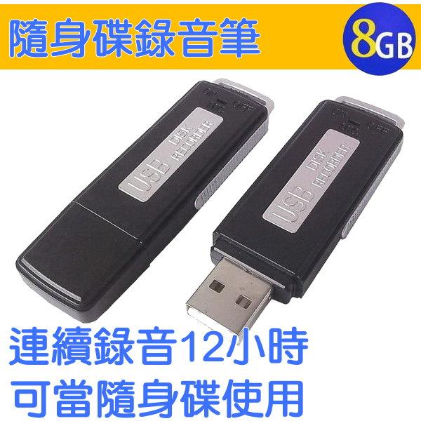 【送手機兩用鏡頭】隨身碟錄音筆8G(黑)~充飽電可持錄音12小時 秘錄筆 蒐證