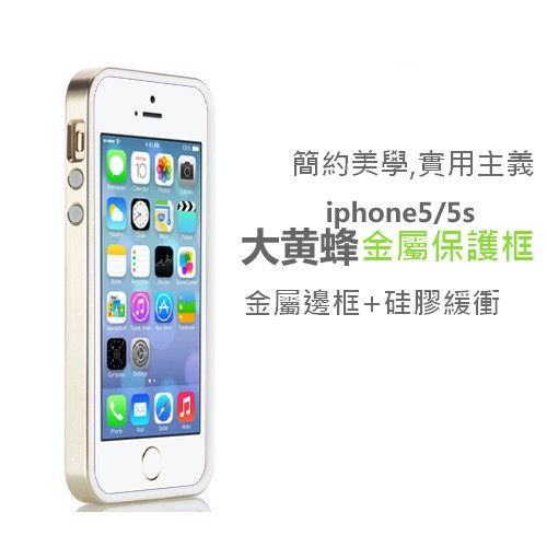 iPhone SE iPhone5 / iPhone5S 大黃蜂系列 金屬保護框 金屬框 防摔邊框 含硅膠防震+螢幕保護貼