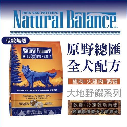 +貓狗樂園+ Natural Balance【全犬。大地野饌系列。低敏無穀原野總匯。4磅】950元