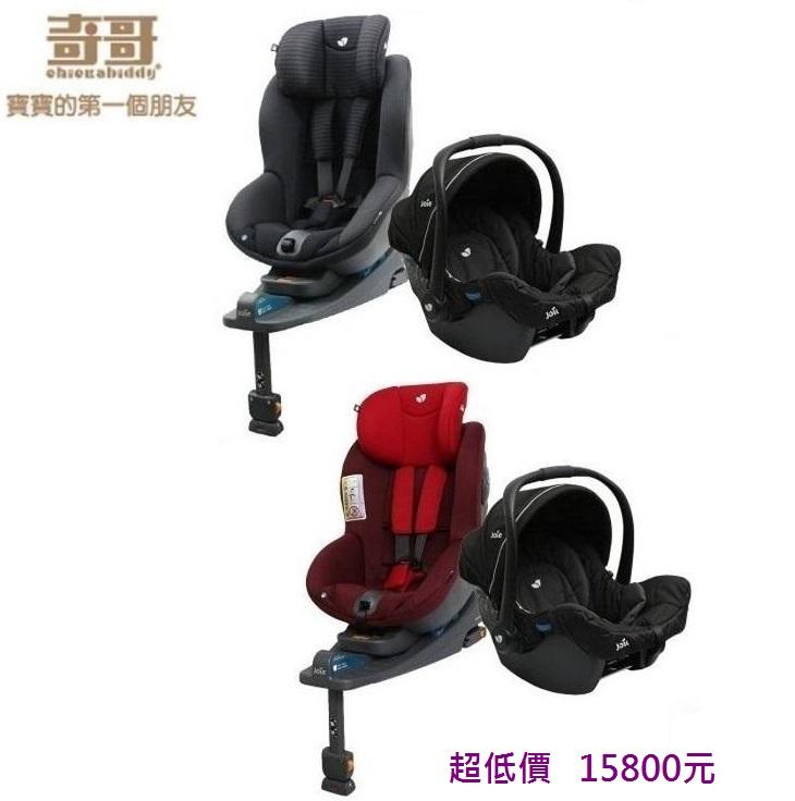 *奇哥 Joie ISOFIX兒童安全座椅 (0-4歲) (二色可挑)15800元+贈提藍/(來電另有優惠)
