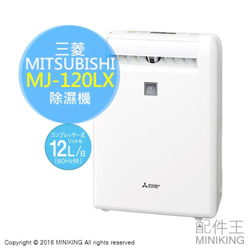 【配件王】日本代購 附中說 三菱 MITSUBISHI MJ-120LX 除濕機 衣物乾燥 一日12L 另 120KX