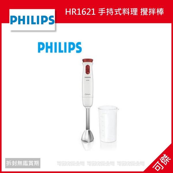 可傑 Philips飛利浦 HR1621 手持式料理 攪拌棒 調理 魔法棒 原廠公司貨 保固2年