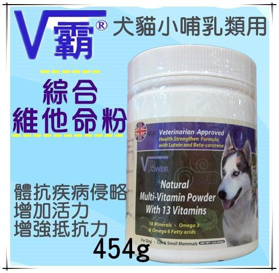 +貓狗樂園+ 英國V Power【V霸。綜合維他命粉。營養免疫力。454g】299元