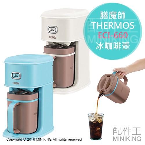 【配件王】日本代購 THERMOS 膳魔師 ECI-660 冰咖啡機 保冷專用0.31L 迅速冰鎮 兩色