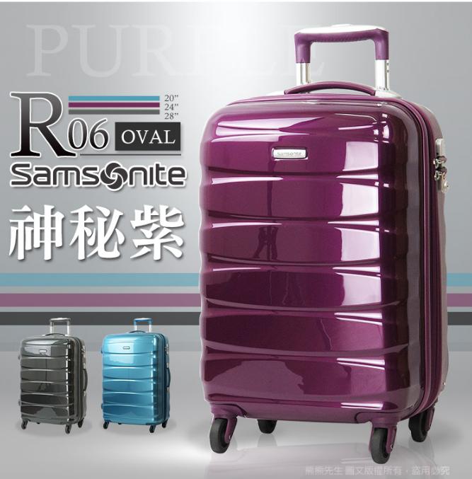 《熊熊先生》特殺66折 新秀麗Samsonite 大容量 輕量款 20吋 登機箱旅行箱 R06