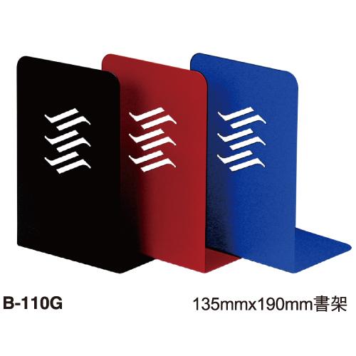 【三燕 COX 書架】三燕COX B-110G 造型書架/書擋