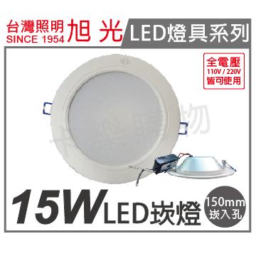旭光 LED 15W 3000K 黃光 全電壓 15cm 崁燈  SI430030
