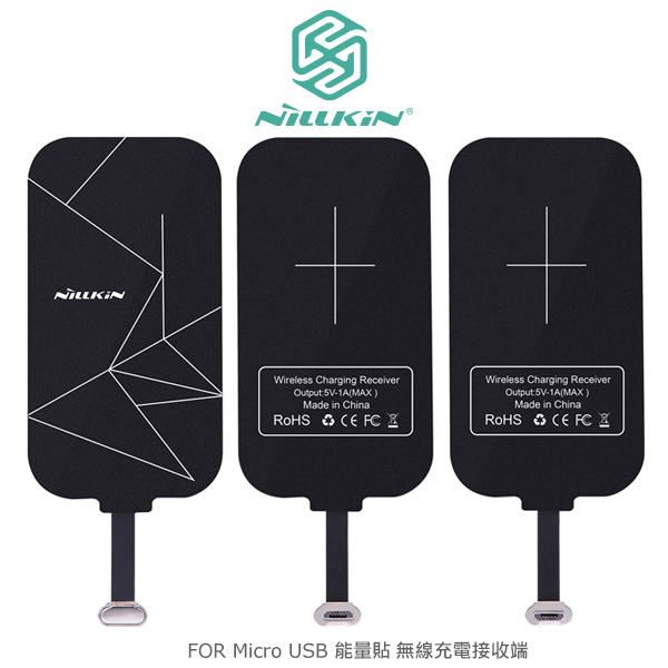 NILLKIN Lightning / Micro USB 能量貼無線充電接收端 無線感應貼片 無線充電