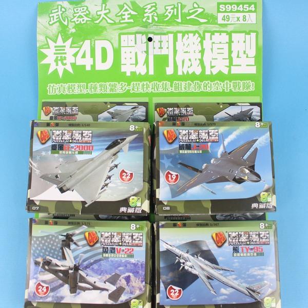 三代 4D戰鬥機模型 第三彈 DIY飛機模型飛機(共8款一套)/一套8款入 促[#49]~奇S99454