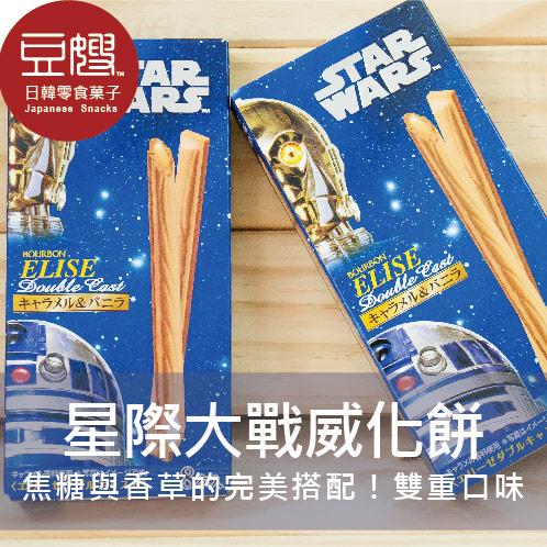 【豆嫂】日本零食 北日本 星際大戰限定威化餅 (香草+焦糖/黑白巧克力)