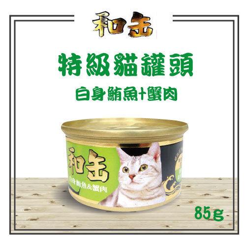 【力奇】和罐 特級貓罐頭(白身鮪魚+蟹肉)-85g-24元 >可超取~(C302A01)