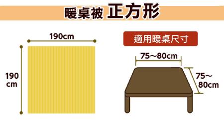 kotatu16_futon_SquareType.jpg