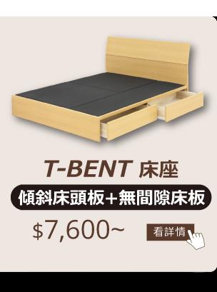 TBENT床座