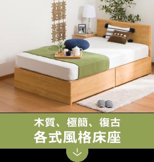 木質、極簡、復古 各式風格床座