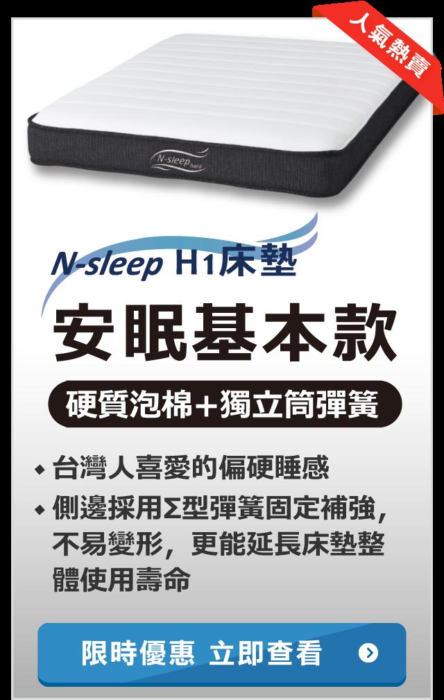 h1安眠基本款床墊