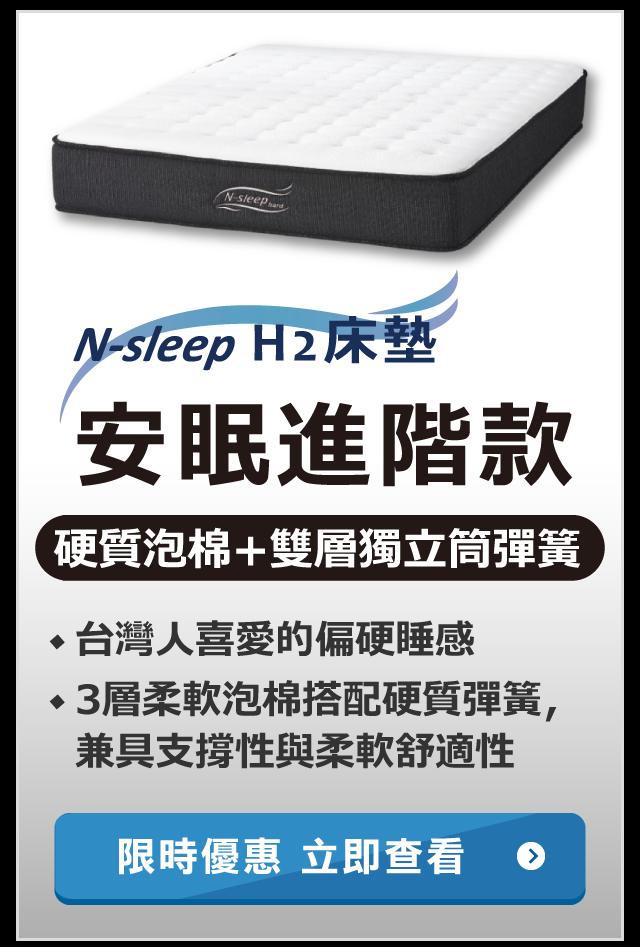 h1安眠進階款床墊