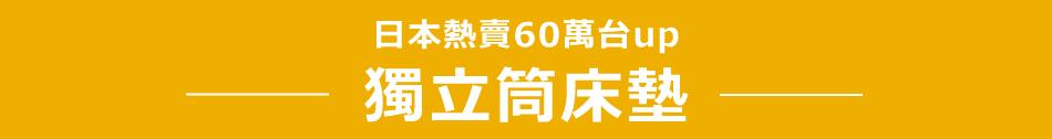 日本熱賣60萬台up 獨立筒床墊