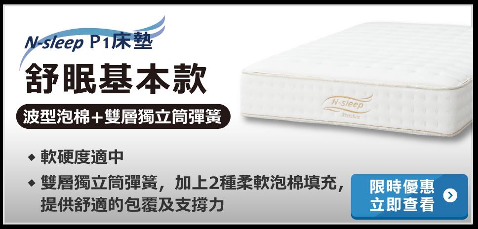 p1舒眠基本款床墊