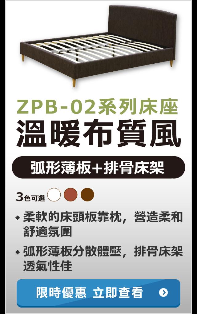 zpb系列床座