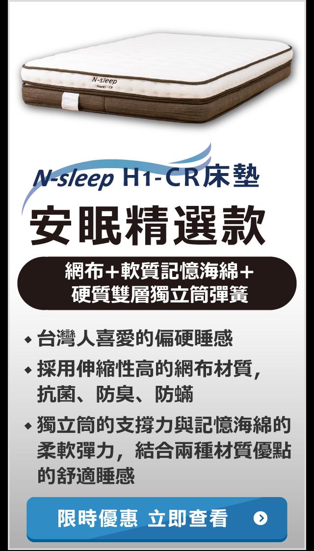 H1-CR安眠精選款床墊