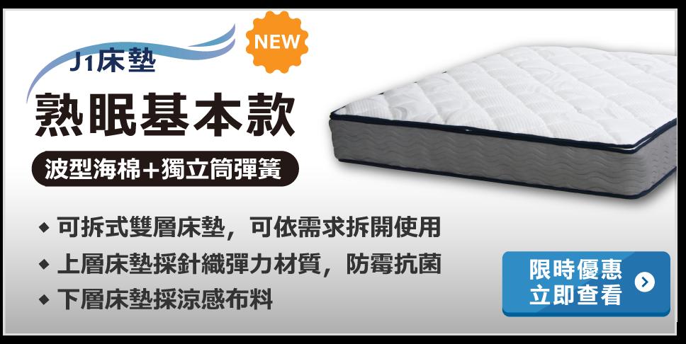 J1熟眠基本款床墊